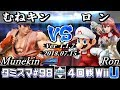 【スマブラWiiU】タミスマ#98 4回戦 むねキン(リュウ) VS ロン(マリオ/ルキナ) - オンライン大会