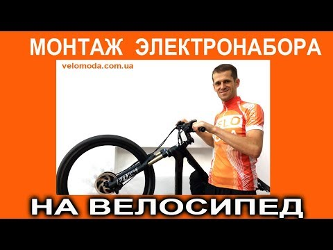 Монтаж электронабора на велосипед -  видеообзор от Velomoda