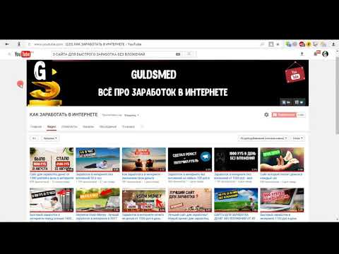 САМЫЙ ПРОСТОЙ заработок в интернете!!!из YouTube · Длительность: 3 мин35 с