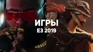 50 лучших игр E3 2019. Часть 4 (Baldur's Gate 3, Cyberpunk 2077, Elden Ring)
