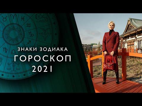 ГОРОСКОП 2021 по
