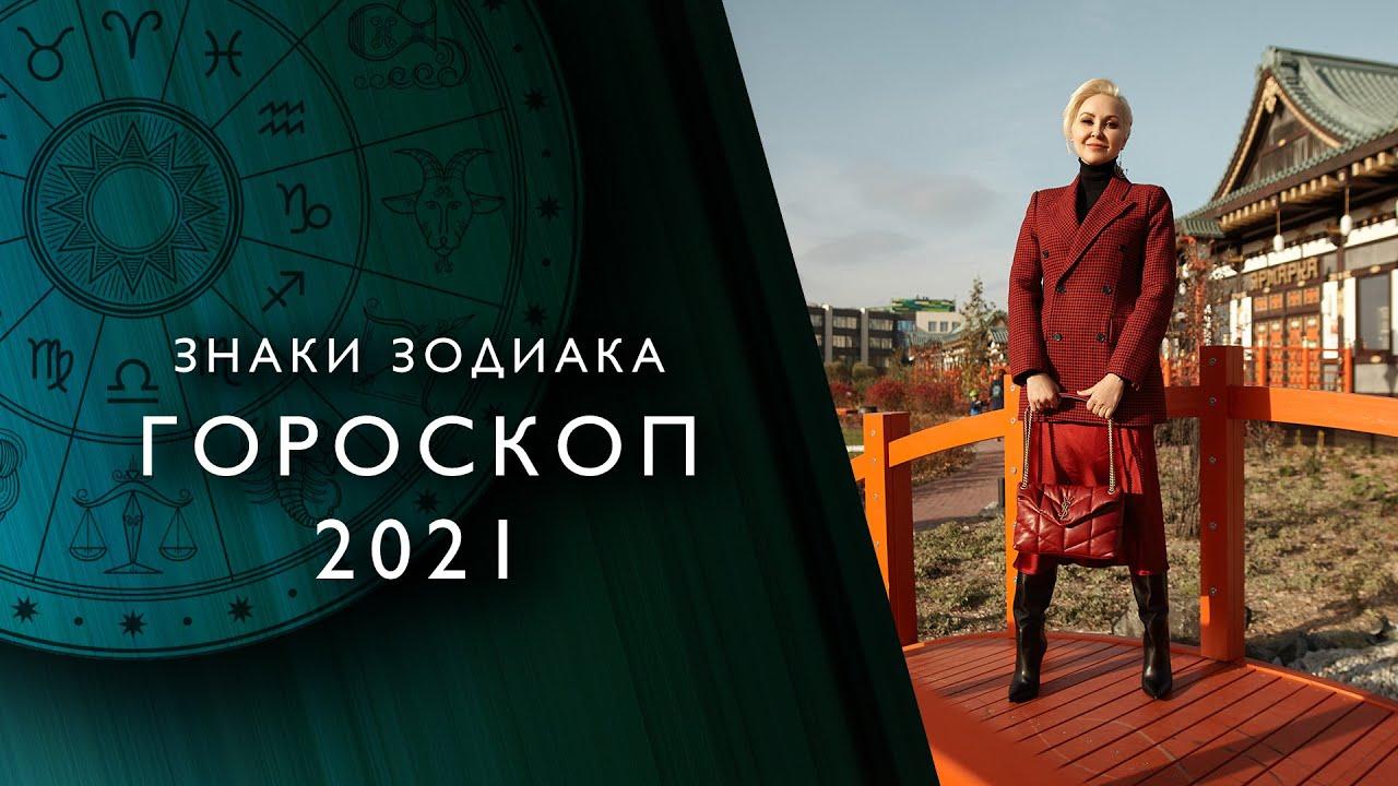 ГОРОСКОП 2021 по знакам Зодиака (прогноз Василисы Володиной)