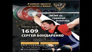 Weightlifting Seminar/ Anons/ 16.09.17. Bondarenko