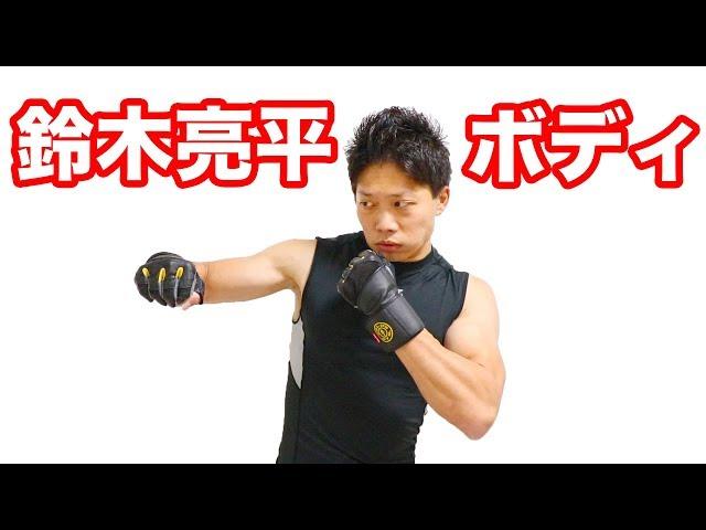 鈴木亮平ボディを作る!ダンベルとボクシングで細マッチョボディGET!