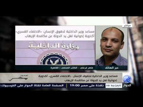 """الداخلية المصرية :: """"الاختفاء القسري """" أكذوبة ..!!"""