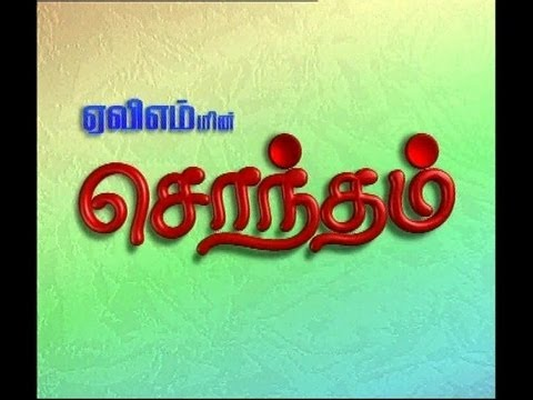 Sontham Tamil TV Serial - Title Song: AVM Productions