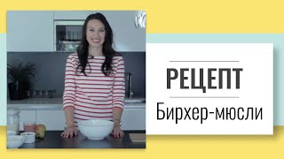 Бирхер-мюсли с бананом и малиной | Katerin's Kitchen