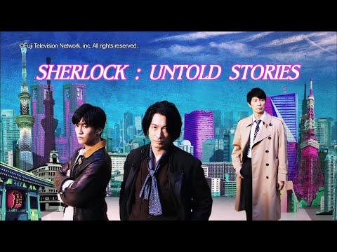 SHERLOCK : UNTOLD STORIES - English Trailer 【Fuji TV Official】