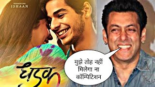 Salman Khan Reaction on DHADAK TRAILER, Salman Khan funny Reaction on DHADAK TRAILER, Jahnvi kapoor