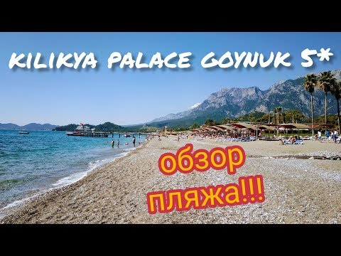 Kilikya Palace Goynuk 5*. Обзор пляжа. Гёйнюк, Кемер, Турция. Мечта путешественника