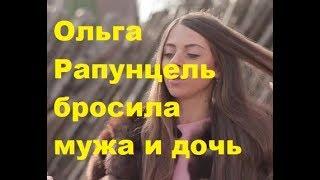 Ольга Рапунцель бросила мужа и дочь. ДОМ-2 новости