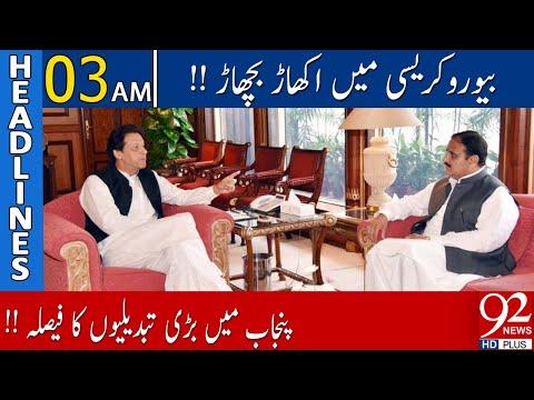 Big upheaval in Punjab Bureaucracy | Headlines | 03:00 AM | 18 January 2021 | 92NewsHD thumbnail