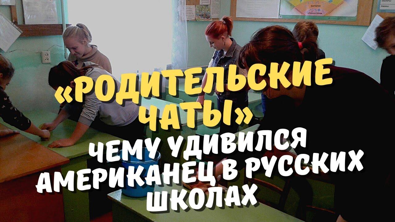 «Родительские чаты» Чему удивился американец в русских школах (рассказывает американец)
