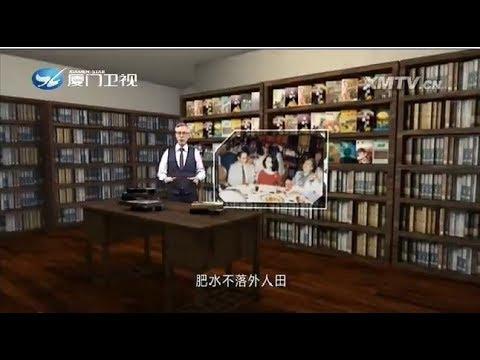 《廈門衛視》兩岸秘密檔案 倪匡的神來之筆