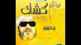روائع الشيخ كشك - أبوبكر الصديق