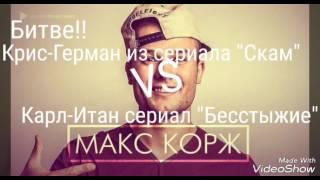 """БИТВА!КАРЛ из сериала """"Бесстыжие"""" VS Крис из сериала """"Скам""""."""