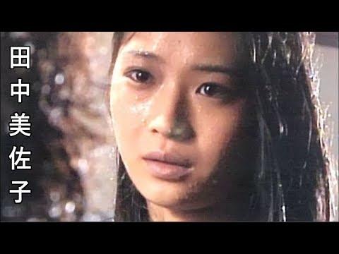 【田中美佐子】画像集。美少女アイドル。Misako Tanaka