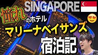 【シンガポール旅Vlog🇸🇬#1】超高級ホテル「マリーナベイサンズ」に1人で泊まってみた!