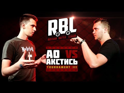 RBL: АО VS АКСТИСЬ (1/8, TOURNAMENT 3, RUSSIAN BATTLE LEAGUE)