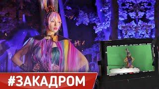 #закадром - как снимали клип Оли Поляковой — Эй, секундочку   UTKA