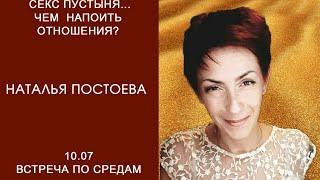 Наталья Постоева - Секс пустыня... Чем напоить отношения