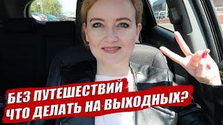 ЮГ УКРАИНЫ. ПУТЕШЕСТВИЯ НА КАРАНТИНЕ. Карантин в Украине