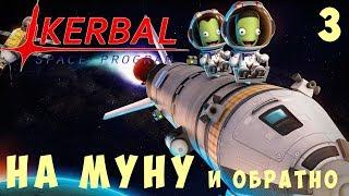 🚀 Kerbal Space Program НА МУНУ и обратно Гайд прохождение 3