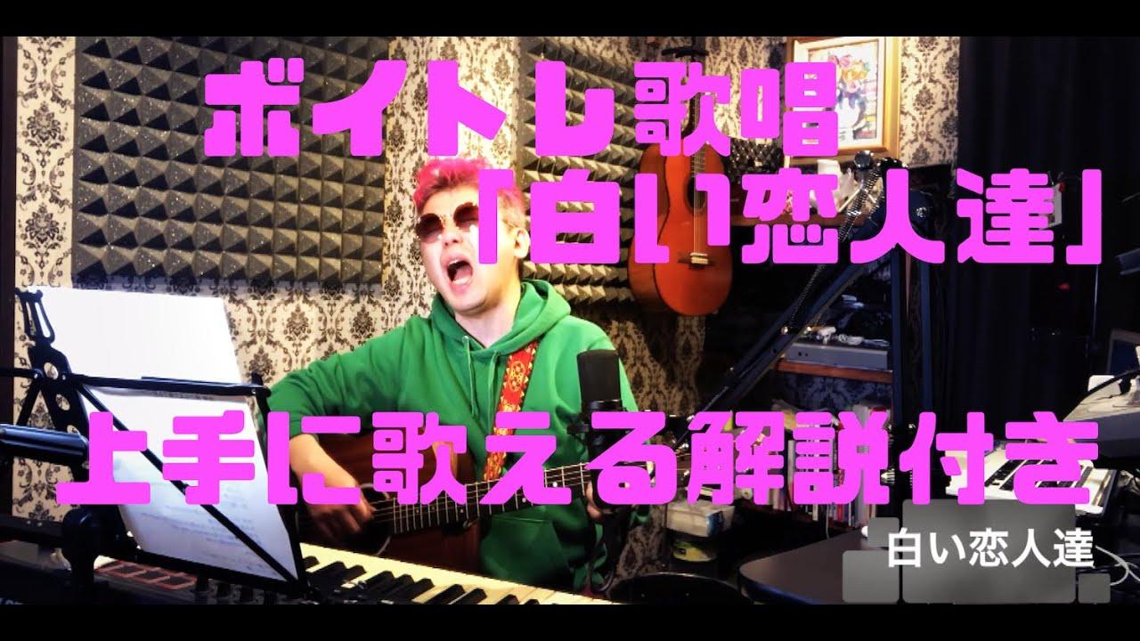 【ボイトレ歌唱】白い恋人達cover~上手に歌う解説つき~