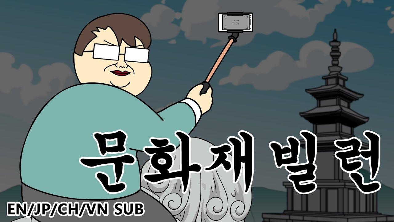 [짤툰 오리지널] 문화재 빌런
