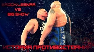 История Противостояния: Брок Леснар против Биг Шоу