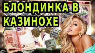 ОНЛАЙН КАЗИНО vs ДЕВУШКА, не казино вулкан! | игры азартные в онлайне