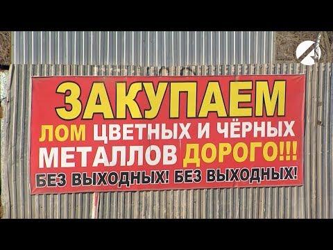Расследование «Астрахань 24»: Какие суммы крутятся в пунктах приёма металла