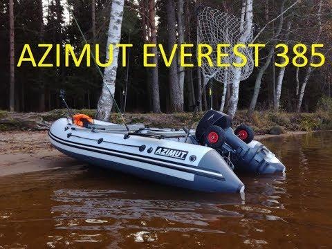 лодка пвх AZIMUT EVEREST мнение обывателя.