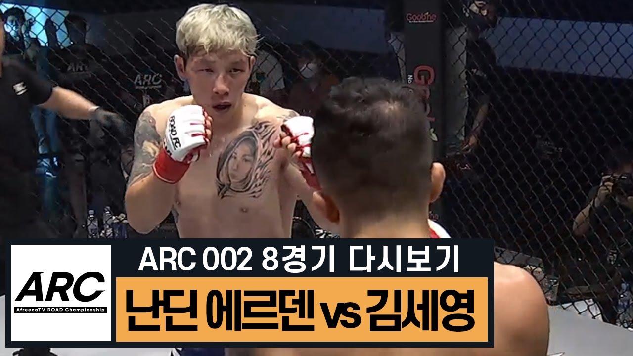 [ARC 002] 8경기 난딘 에르덴 vs 김세영 다시보기