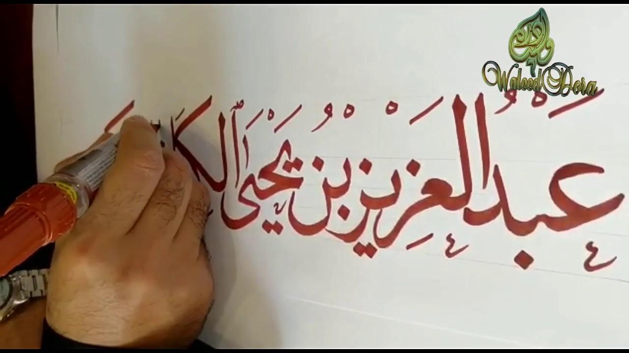 مؤلف كتاب الحيدة عبد العزيز بن يحيى الكناني بخط أ وليد درة خط الن Calligraphy Arabic Calligraphy Alai