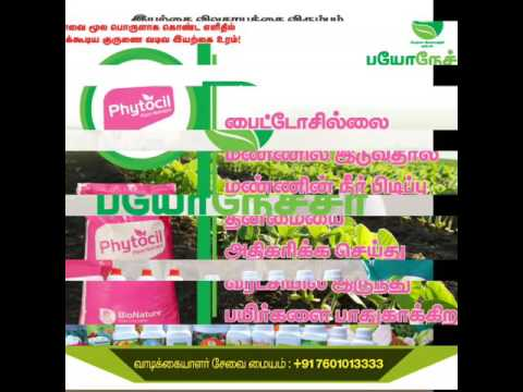 Organic  growth  booster manufacturing process  now Bio Nature place Salem tamilnadu