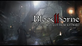Bloodborne 2 или чего ждать от From Software?