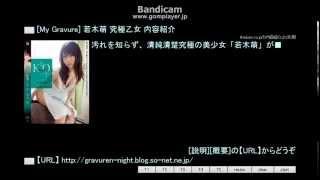 [My Gravure] 若木萌 究極乙女 内容紹介 【URL】 http://gravuren-night...