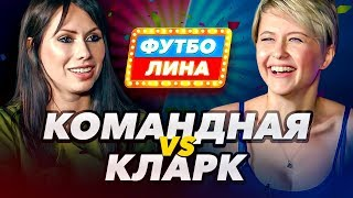 КОМАНДНАЯ х КЛАРК | ЖЕНСКИЙ ВЫПУСК | ФУТБОЛИНА #43