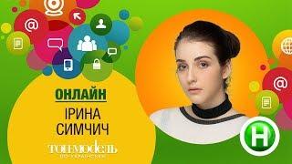 Онлайн-конференция с участницей реалити «Топ-модель по-украински» Ирой Симчич