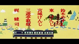 特急列車の専務車掌の青木吾一は、この道20年のベテラン。若い乗客係...