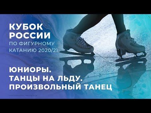 Кубок России. Юниоры. Танцы на льду. Произвольный танец