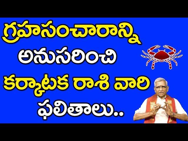 Karkataka Raasi Phalithalu | 19-05-2019 to 25-05-2019 | కర్కాటక రాశి వారఫలం