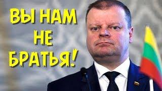 Как Литва с Латвией разругалась. И при чём здесь Россия