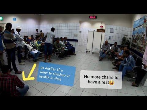 Kuwait Goverment Hospital// Abu Halifa Clinic// Cheapest Hospital