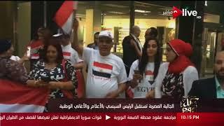 كل يوم: الجالية المصرية تستقبل الرئيس السيسي بالأعلام و الأغاني الوطنية