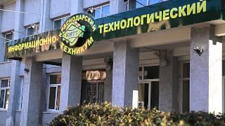 КИТТ_Краснодарский информационно-технологический техникум(, 2014-02-07T07:24:11.000Z)