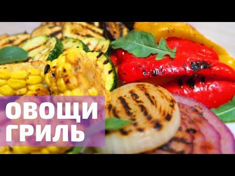 Как пожарить овощи гриль на обычной сковороде
