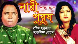 Download Video Nari Purosh | নারী পুরুষ | Rosid Sorkar And Aklima Begum | Pala Gaan MP3 3GP MP4