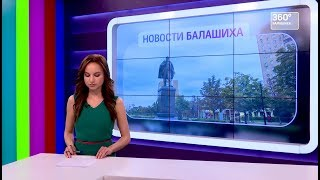 НОВОСТИ 360 БАЛАШИХА 12.10.2017